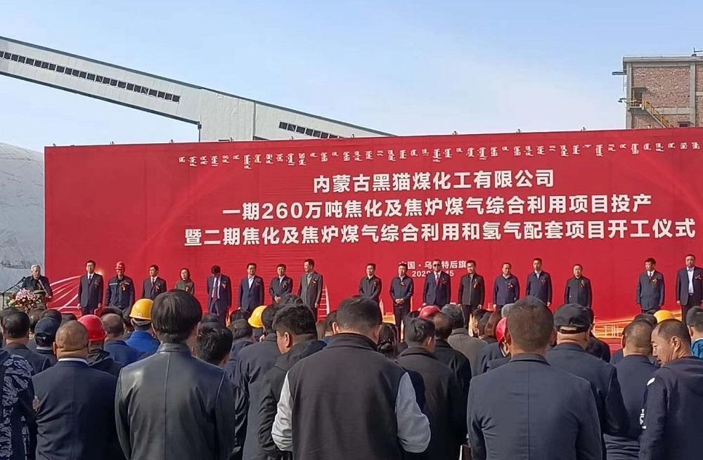 热烈祝贺老客户内蒙古黑猫煤化工一期260吨焦炉顺利出焦!