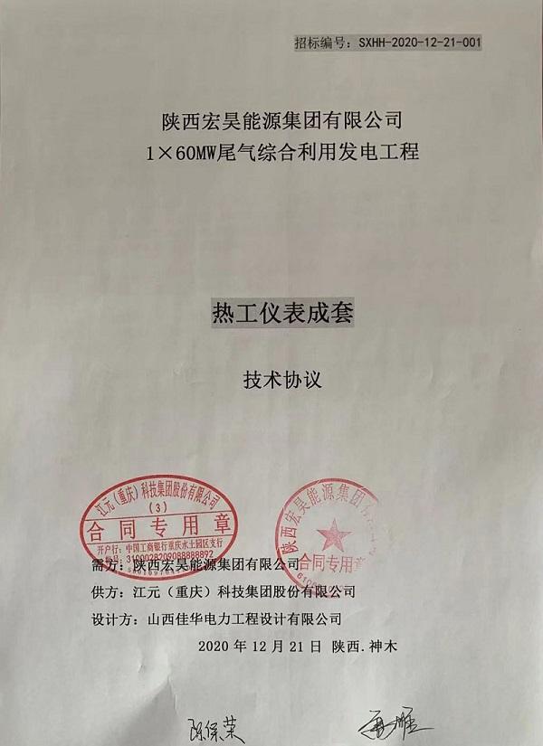 江元成功签约陕西宏昊能源集团1*60MW尾气综合利用发电项目