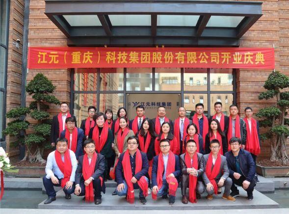 重慶集團開業慶典(部分伙伴)