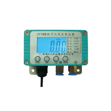 JY368 數字化風壓變送器