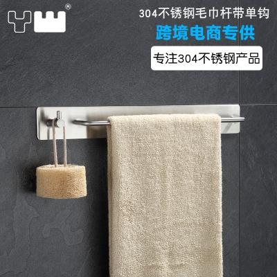 跨境专供304不锈钢毛巾架无痕毛巾架浴室单杆毛巾架卫浴挂