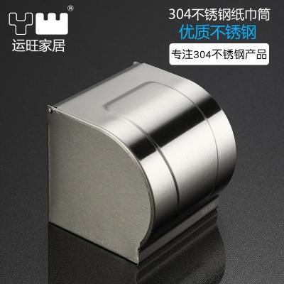 运旺不锈钢纸巾盒酒店卫生间不锈钢厕纸盒壁挂式卷纸座厂家直销