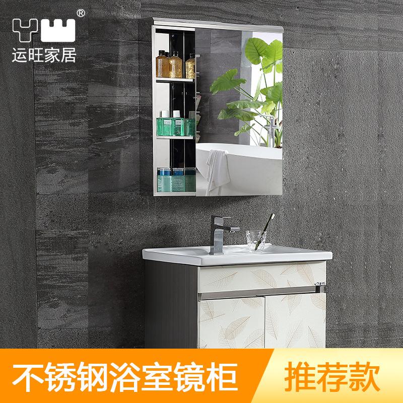 运旺家居浴室不锈钢现代简约组合镜柜隐藏式半门卫生间洗漱台镜柜