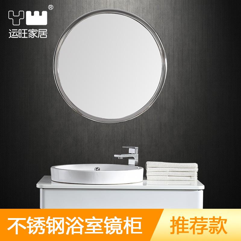 运旺家居五金制品新款现代简约式圆形化妆镜搭配浴室镜柜厂家直销