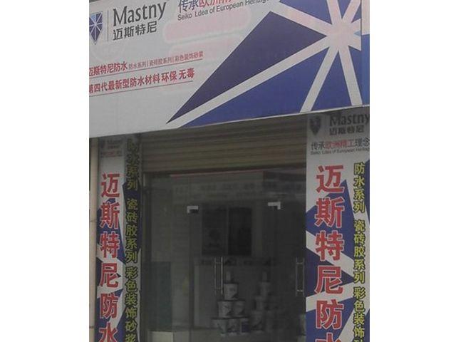 渭南旗舰店-1