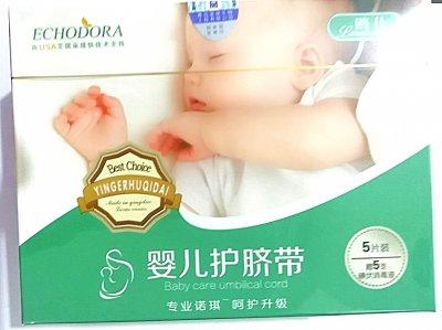 鸥仕婴儿护脐带5片装赠5支碘伏消毒液