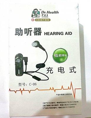 护医生助听器充电式C-06