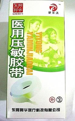 舒尔沃东阿阿华医用压敏胶带1cmX1000CMX13卷