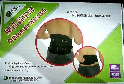 康祝腰椎固定带