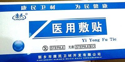 康民医用敷贴10cmX25cmX40片/盒