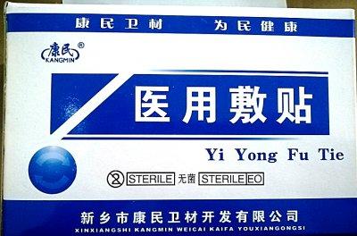 康民医用敷贴10cmX15cmX40片/盒