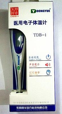 东阿阿华医用电子体温计TDB-1