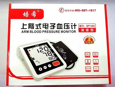 培希上臂式电子血压计BP118A语音型