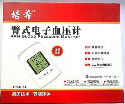 培希臂式电子血压计AES-U111