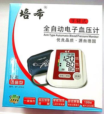 培希全自动电子血压计手臂式智能语音型BP-JC312