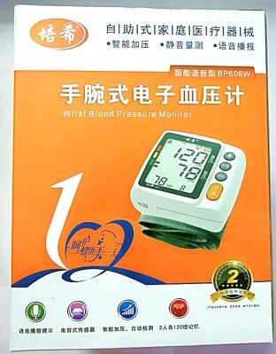 培希手腕式电子血压计智能语音型BP606W