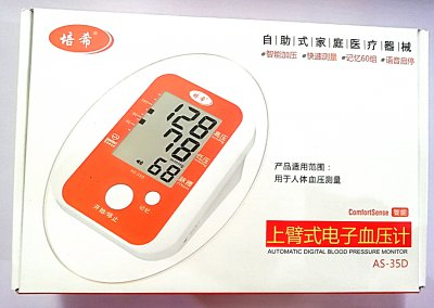 培希上臂式电子血压计AS-35D