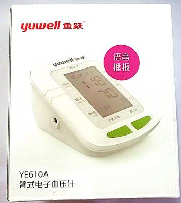 鱼跃语音播报臂式电子血压计YE610A