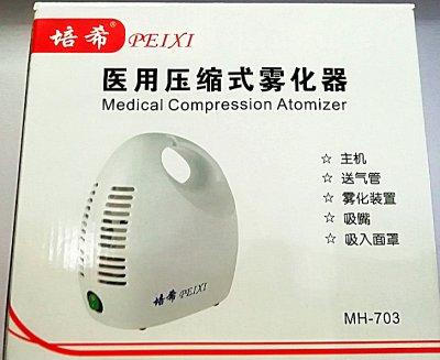 培希医用压缩式雾化器MH-703