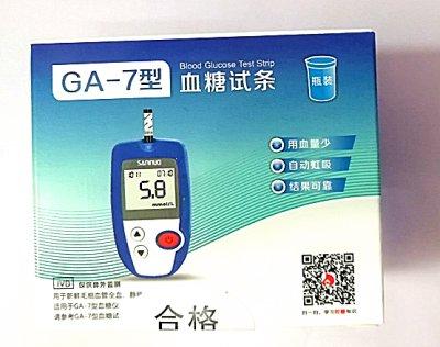 三诺GA-7型血糖试条瓶装