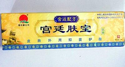 绿尔康宫廷肤宝乳膏15g