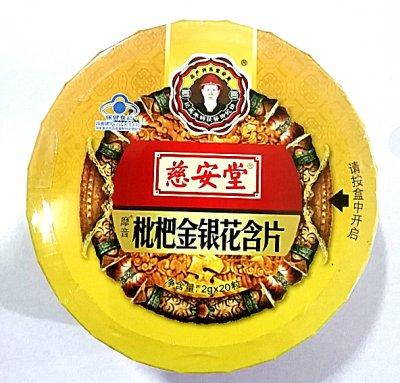 慈安堂枇杷金银花含片
