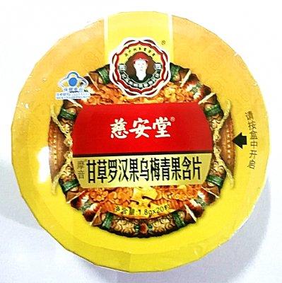 慈安堂甘草罗汉果乌梅青果含片