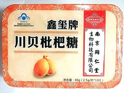 南京同仁堂鑫玺牌川贝枇杷糖