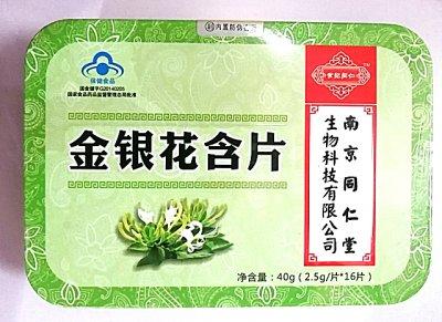 南京同仁堂金银花含片