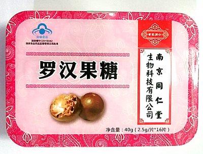 南京同仁堂罗汉果糖