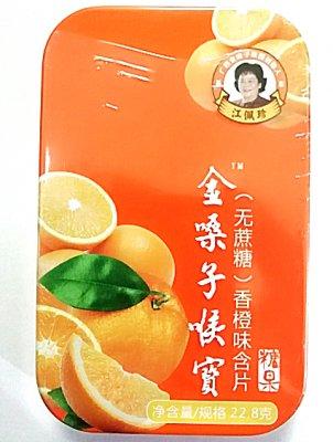 金嗓子喉宝香橙味含片糖果