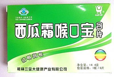 西瓜霜喉口宝含片西瓜原味
