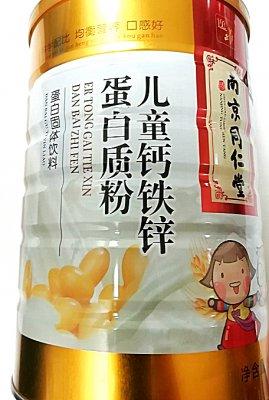 南京同仁堂儿童钙铁锌蛋白质粉
