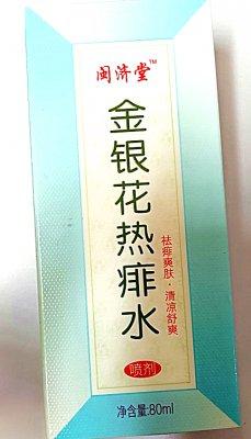 闽济堂金银花热痱水