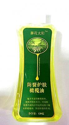 葵花太阳防裂护肤橄榄油