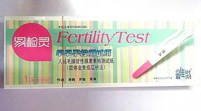最佳时刻易检灵早早孕检测试纸