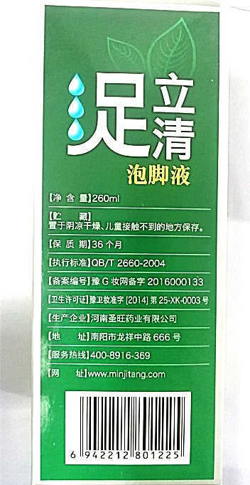 闽济堂浞立清泡脚液