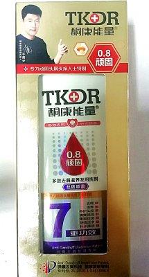 酮康能量0.8顽固多效去屑滋养发用洗剂