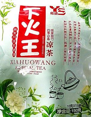 雍盛下火王凉茶