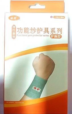 培希弹性绷带功能纱护具系列护腕型
