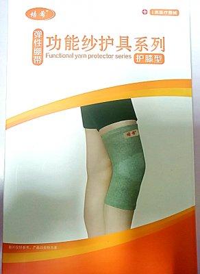 培希弹性绷带功能纱护具系列护膝型