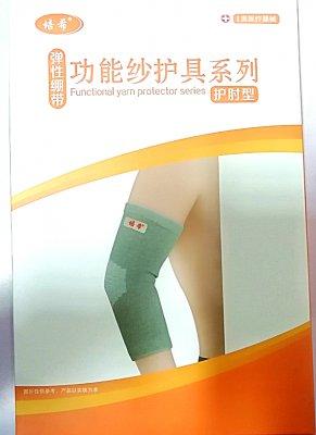 培希弹性绷带功能纱护具系列护肘型