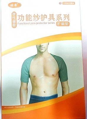 培希弹性绷带功能纱护具系列护肩型
