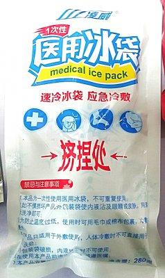 凌威一次性医用冰袋