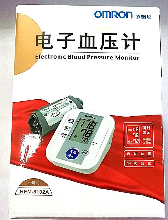 欧姆龙电子血压计上臂式HEM-8102A-活动价-副本