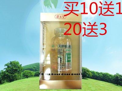 养生堂天然维生素E 200粒 活动价-副本