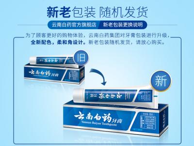 云南白药牙膏留兰香型100g减轻口腔问题改善牙周清新口气