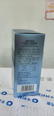 芸璟蓝莓叶黄素β-胡萝卜素软胶囊