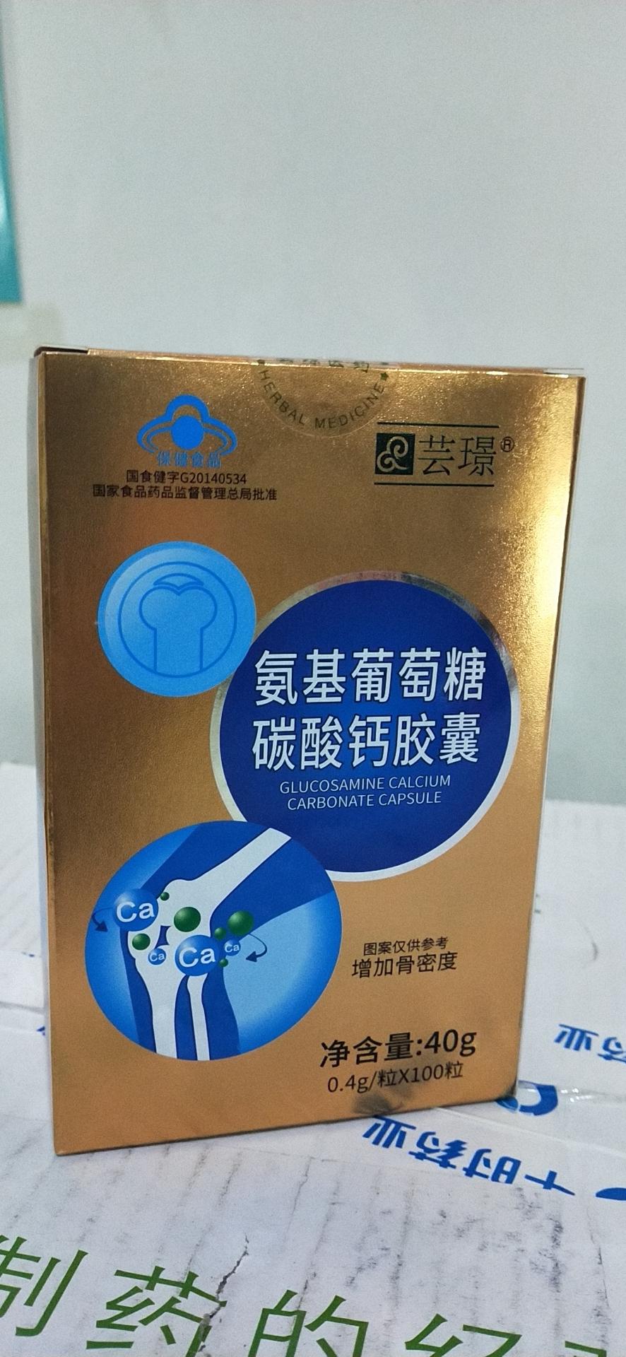 芸璟氨基葡萄糖碳酸钙胶囊-副本