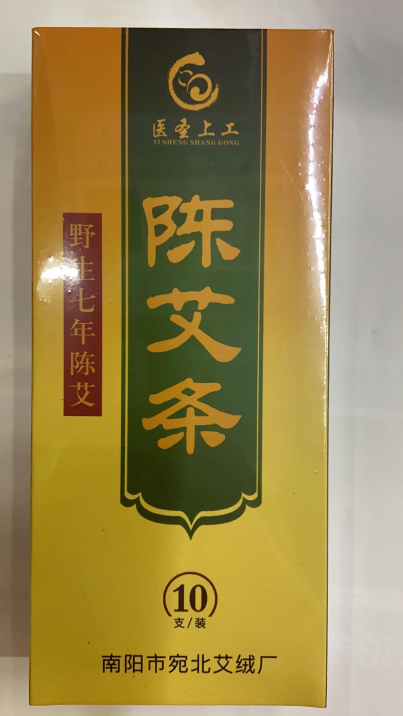 陈艾条野生七年陈艾-副本